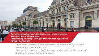 Трансвенд  - пример эффективного сотрудничества с Дирекцией железнодорожных вокзалов.
