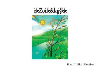 i;kZoj.k&lqj { kk B.A. III  Skt  (Elective)