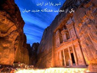 شهر پترا در اردن  يكي از عجايب هفتگانه جديد جهان