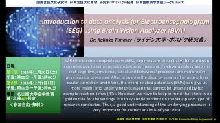 国際言語文化研究科 日本言語文化専攻 研究科プロジェクト経費  日本語 教育学 講座ワークショップ