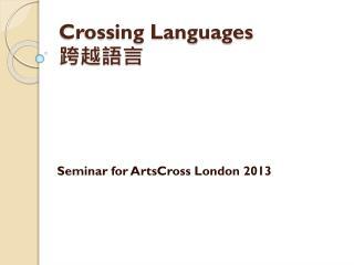 Crossing Languages 跨越語言