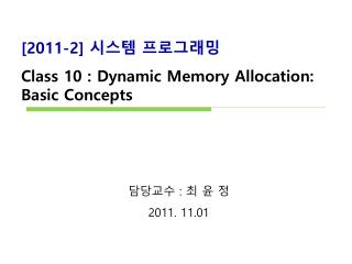 [2011-2]  시스템 프로그래밍 Class 10 :  Dynamic Memory Allocation:  Basic  Concepts