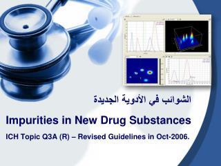 Impurities in New Drug Substances