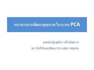 แนวทางการพัฒนาคุณภาพ ในระบบ  PCA