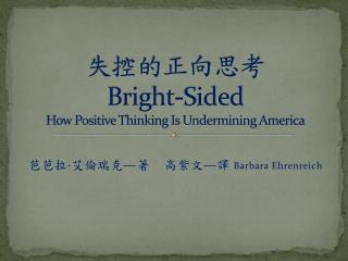 失控的正向 思考 Bright-Sided  How Positive Thinking Is Undermining America