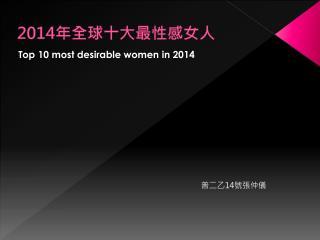 2014 年全球十大最性感 女人