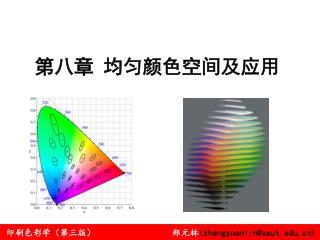 第八章  均匀颜色空间及应用