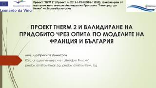 Проект THERM 2 и валидиране на придобито чрез опита по моделите на Франция и България