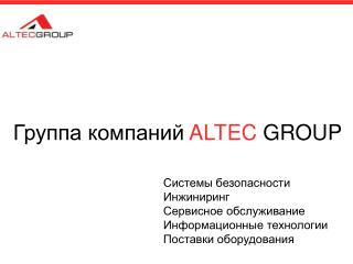 Группа компаний  ALTEC  GROUP