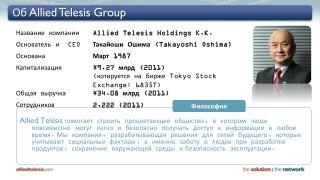 Об  Allied Telesis Group