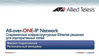 All-over- ONE -IP Network Современные инфраструктурные Ethernet решения  для корпоративных сетей