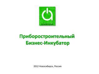 201 2 Новосибирск, Россия