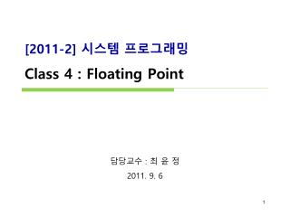 [2011-2]  ??? ????? Class 4 :  Floating Point