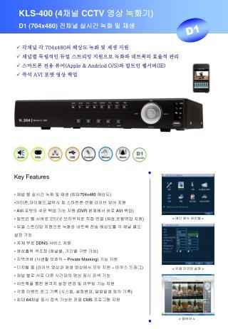 KLS-400  (4 ??  CCTV  ?? ??? ) D1 (704x480)  ???  ??? ?? ? ??