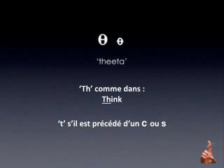 'Th' comme dans : Th ink 't' s'il est précédé d'un  c ou  s
