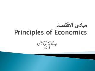 مبادئ الاقتصاد Principles of Economics