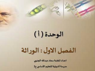 الوحدة ( أ ) الفصل الاول : الوراثة