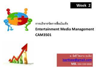 การ บริหารจัดการสื่อ บันเทิง Entertainment  Media Management  CAM3501