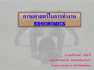 การย ศาสตร์ในการทำงาน Ergonomics