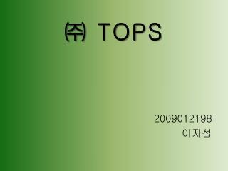 ㈜  TOPS