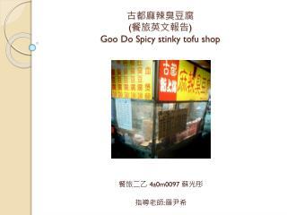 古都麻辣臭豆腐 ( 餐旅英文報告 ) Goo Do Spicy stinky tofu shop