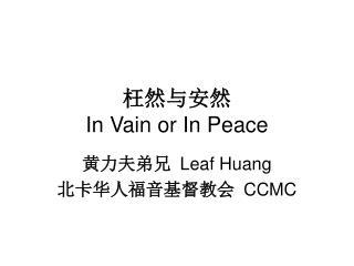 枉然与安然 In Vain or In Peace