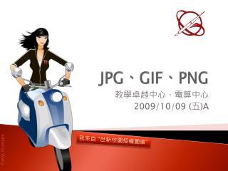 JPG 、 GIF 、 PNG