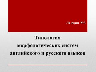 Лекция  №3