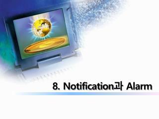 8. Notification 과  Alarm