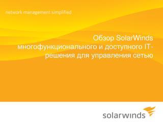 Обзор  SolarWinds многофункционального и доступного  IT- решения для управления сетью
