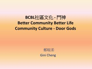 BCBL 社區文化  -  門神  Better Community Better Life Community Culture - Door Gods