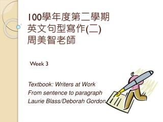 100 學年度第二學期 英文句型寫作 ( 二 ) 周美智老師