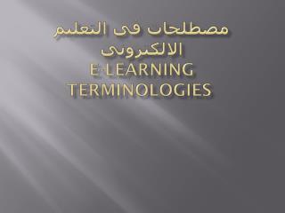 مصطلحات في التعليم الإلكتروني E-learning Terminologies
