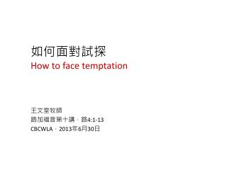 如何面對試探 How to face temptation