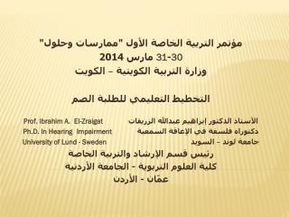 """مؤتمر التربية الخاصة الأول """"ممارسات وحلول"""" 30 - 31 مارس 2014 وزارة التربية الكويتية – الكويت"""