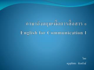 ภาษาอังกฤษเพื่อการสื่อสาร ๑ English for Communication 1