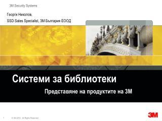 Системи за библиотеки