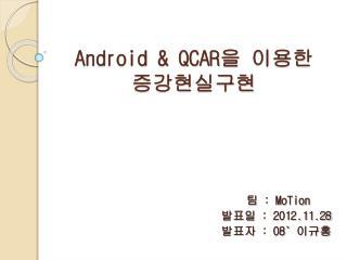 Android & QCAR 을 이용한  증강현실구현