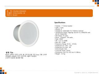 품   목 : CEILING SPEAKER 모델명 : CONCOURSE C8 제조사 : QUAD