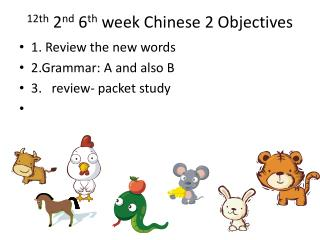 12 th  2 nd  6 th  week Chinese 2 Objectives