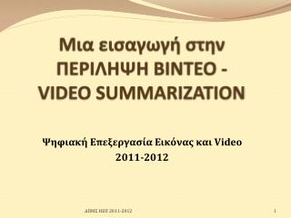 ??? ???????? ???? ???????? ?????? -  VIDEO SUMMARIZATION