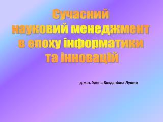 д.м.н . Уляна Богданівна  Лущик