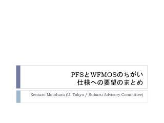 PFS と WFMOS のちがい 仕様への要望のまとめ