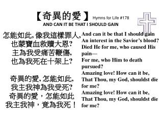 【 奇異的愛 】 Hymns for Life #178  AND CAN IT BE THAT I SHOULD GAIN