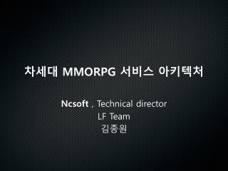 차세대  MMORPG  서비스 아키텍처