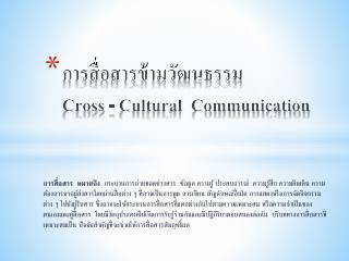 การสื่อสารข้ามวัฒนธรรม Cross - Cultural  Communication