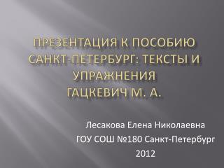 Презентация к пособию  Санкт-Петербург: Тексты и упражнения Гацкевич  М. А.