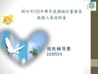 新竹市 103 年學年度課程計畫備查 教務人員說明會