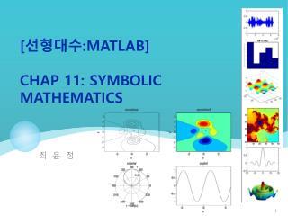 [ 선형대수 : Matlab ] Ch ap 11:  Symbolic Mathematics