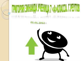 Григорян Зинаида ученица 7 «а»класса. г.Реутов
